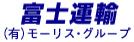 富士運輸HP